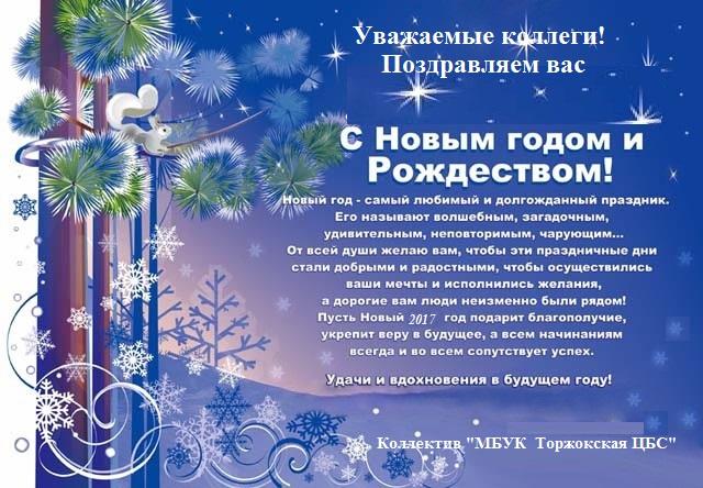 Поздравление новогоднее руководителя и коллектив